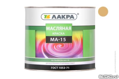 Краска МА-15  1,9 кг Бежевый Лакра