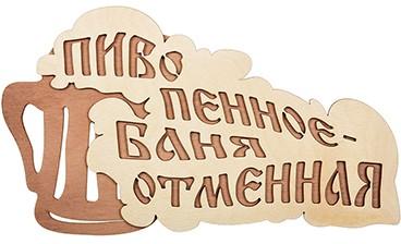 """Табличка """"Пиво пенное - баня отменная"""""""