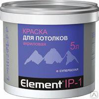 Краска Элемент IP-1 акриловая д/потолков 5л