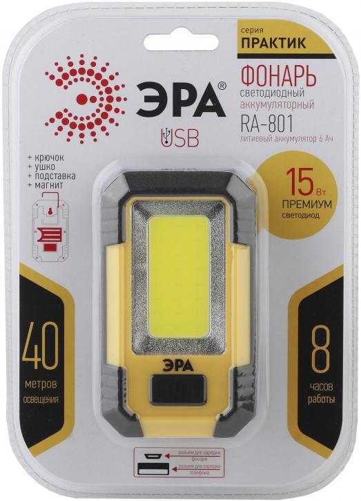 Фонарь  ЭРА RA-801 (черно-желтый)