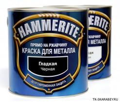Хаммерайт краска 2,5 л черная гладкая