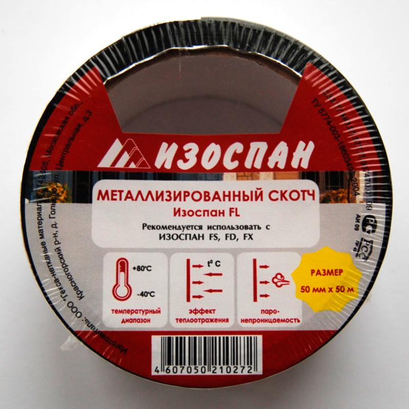 Клейкая лента FL Изоспан (металлизированный скотч) 0,05х50 м