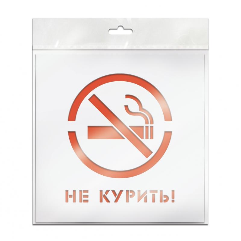 """Трафарет 20х20 """"НЕ КУРИТЬ"""""""