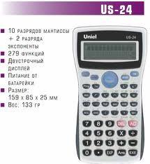 Калькулятор US-24