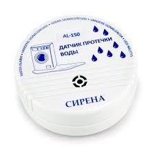 Датчик протечки воды СИРЕНА АL-150