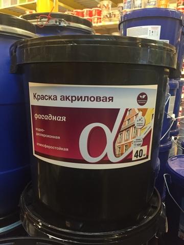 Краска фасадная  АЛЬФА в/д 40 кг белая