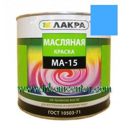 Краска МА-15  1,9 кг Голубая Лакра