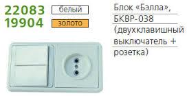 Блок БКВР-038 (выкл. 2кл.+роз.1гн) с/у