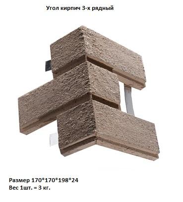 Угловой элемент(кирпич)  170x170x198x24