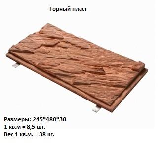 Фасадная плитка на саморезах