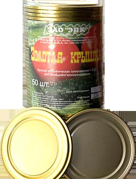 Крышка для консервирования Золотая крышка 50шт
