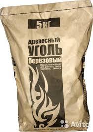 Уголь Берёзовый 5кг