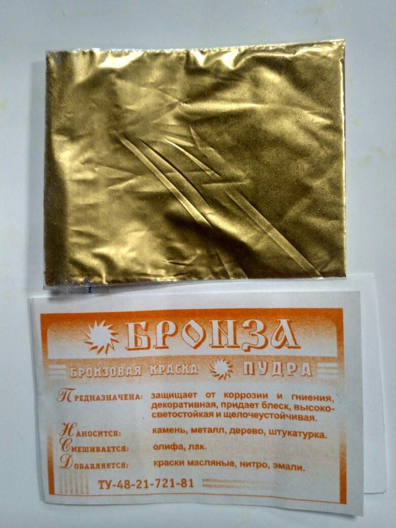 Краска алюминевая пудра бронза 10гр