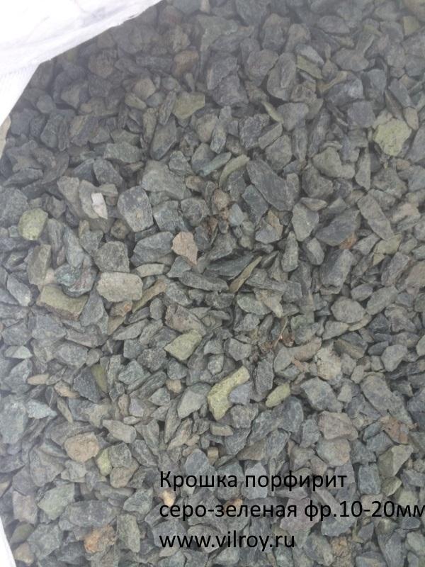 Щебень мрамор серо-зеленый за 1 кг. (Урал)