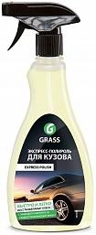 Полироль экспресс для кузова Grass 0.5л