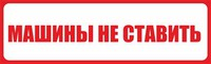 """Знак наклейка """"Машины не ставить""""150*300 Рексант 56-0038"""