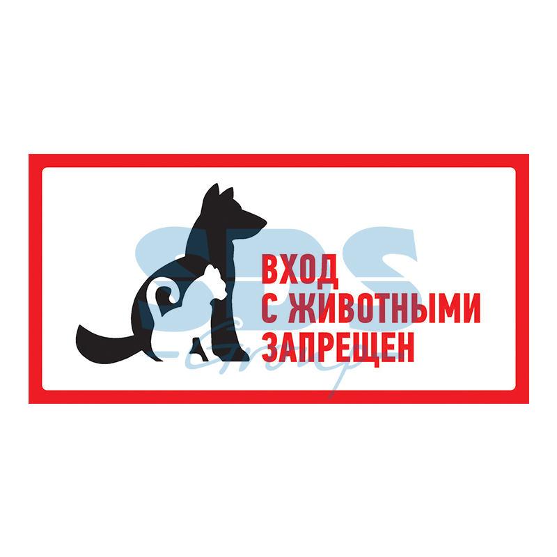 """Знак наклейка """"С животными вход запрещен""""300*150 Рексант 56-0040"""