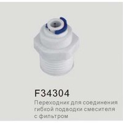 Переходник для смесителя питьевой воды F34304