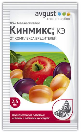 Кинмикс 2,5 мл