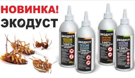 Экодуст против тараканов и  муравьев 500 мл