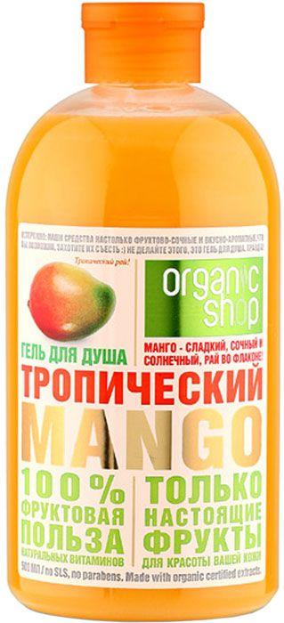Гель для душа Органик шоп манго 500мл