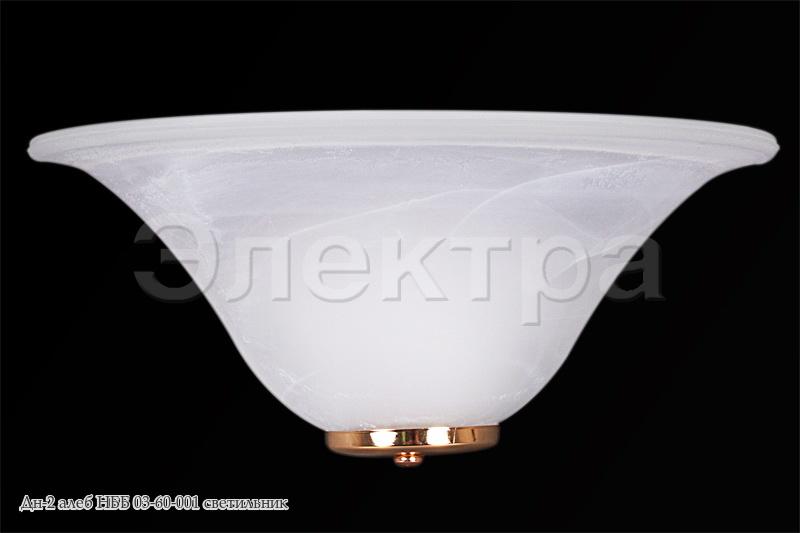 Светильник  настенный НББ 03-60-001 Дн-2 алеб