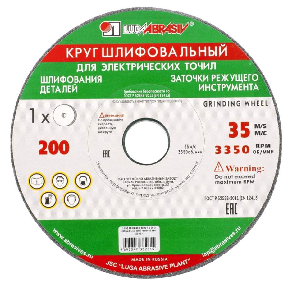 Круг точильный ф200х20х16мм 63С зеленый