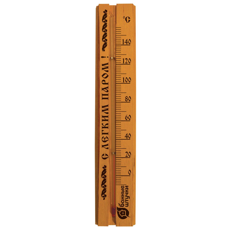 "Термометр банный 21х4х1,5 см ""С легким паром"""