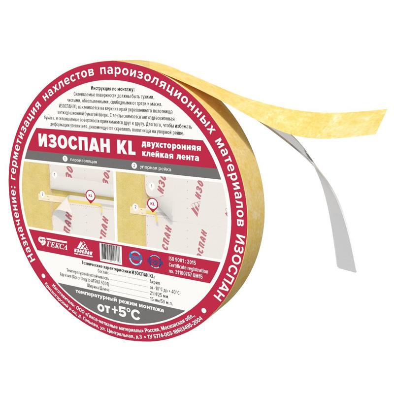 Клейкая лента KL Изоспан двухсторонняя 15х50м/п