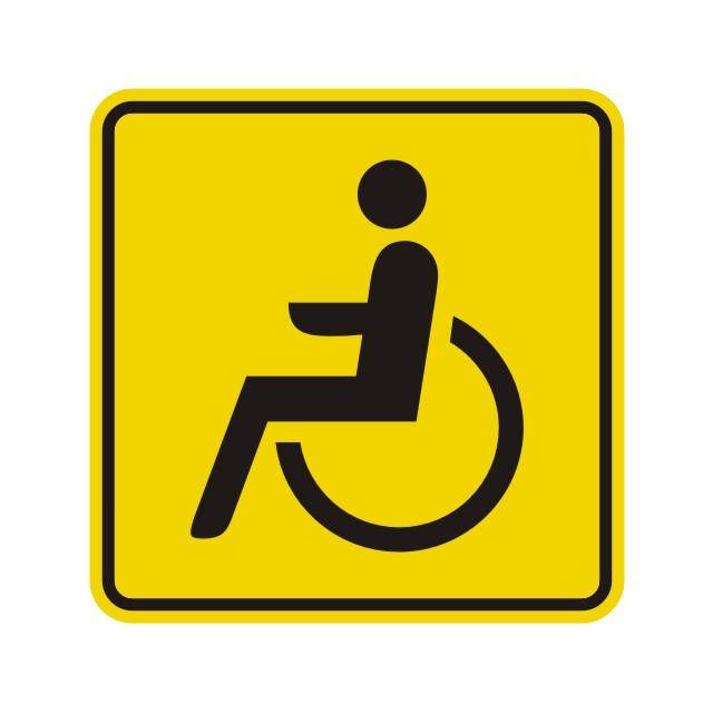 """Знак наклейка """"Инвалид """" 150*150 мм 56-0072"""