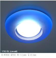 Светильник точ.1783 R50(синий)