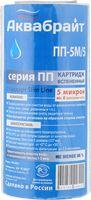 Картридж полипропиленовый для очистки воды 5М/5 АКВАБРАЙТ