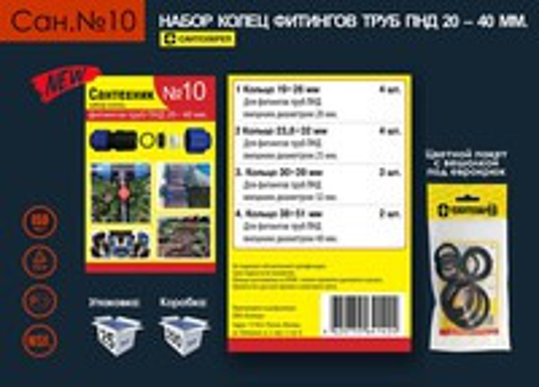Набор прокладок №10 для фитингов труд ПНД 20-40мм