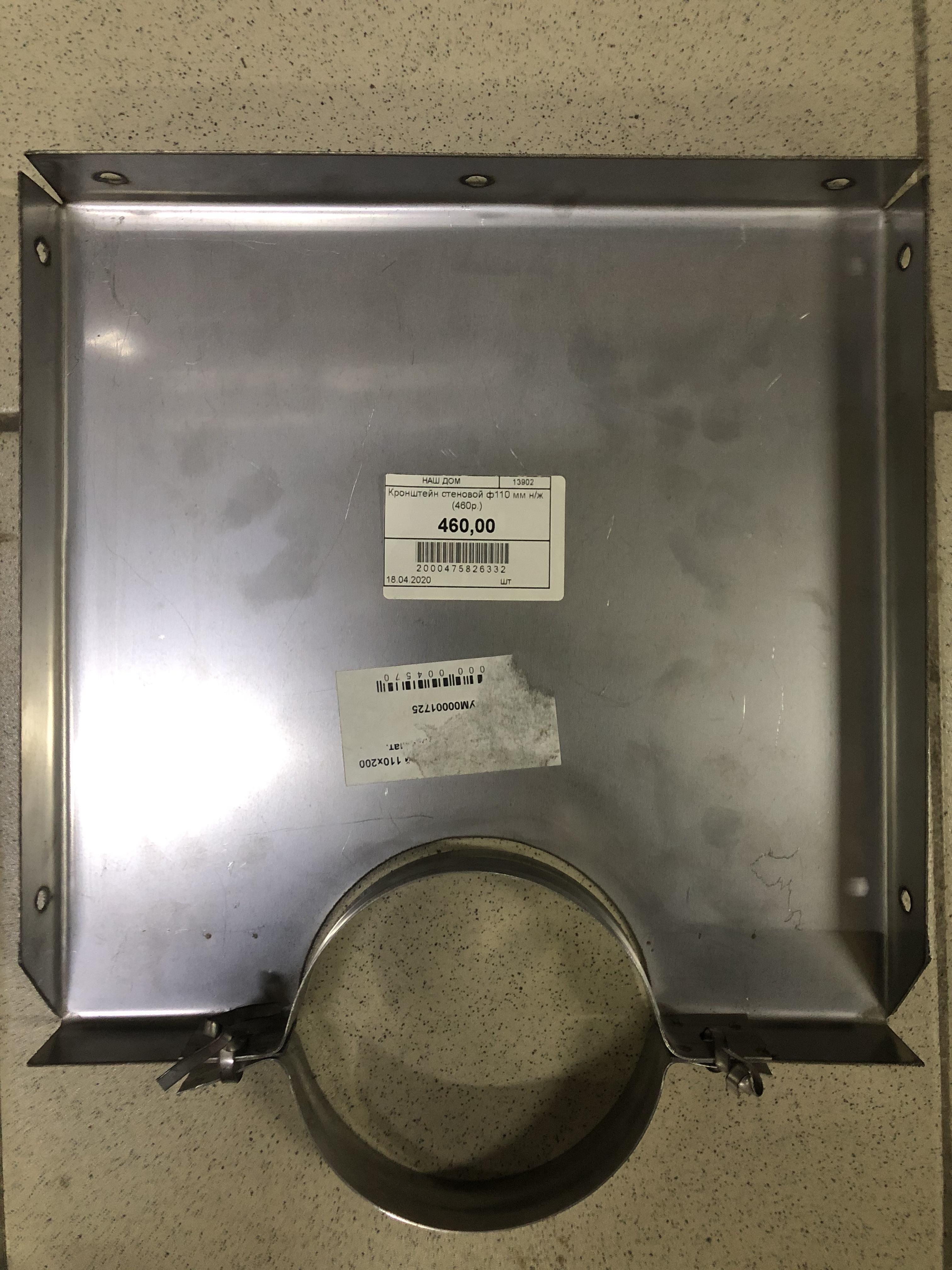 Кронштейн стеновой ф110 мм н/ж L-200мм Эвол.тепла
