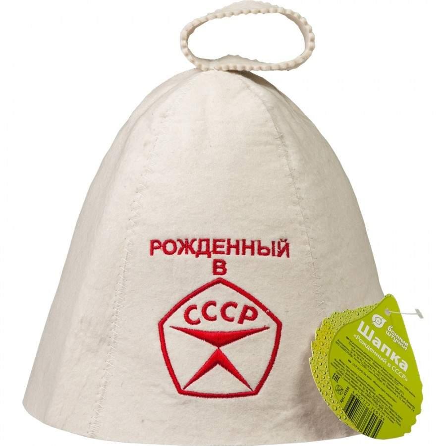 """Шляпа д/сауны """"Рожденный в СССР"""""""