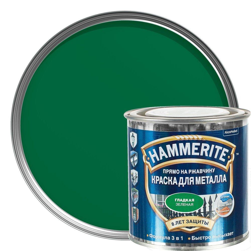 Хаммерайт краска 0,25 л зелёная гладкая