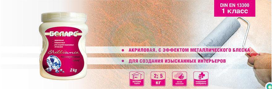 Декоративная краска Боларс VAVILON-Brilliance М066 2кг