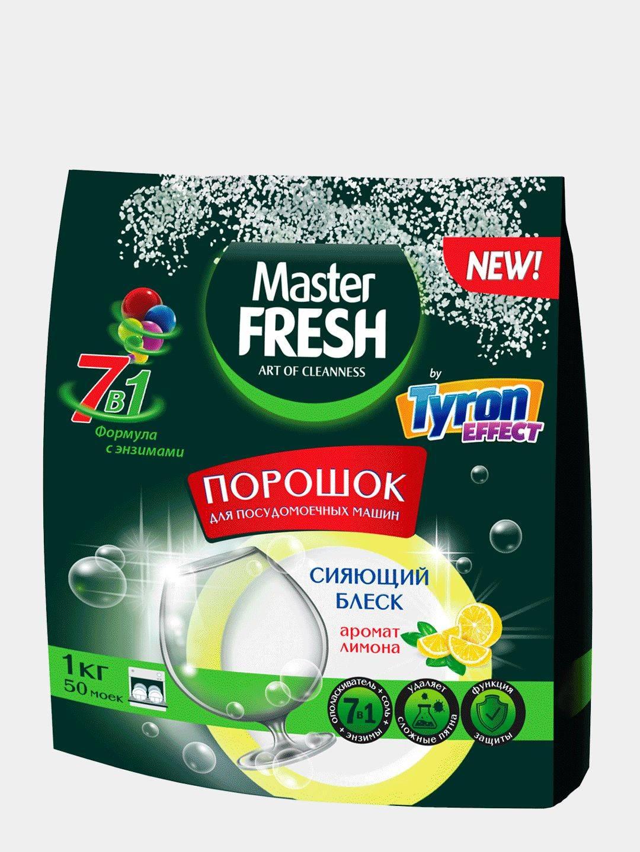 """Порошок  для посудомоечной машины""""Master Fresh""""1кг"""