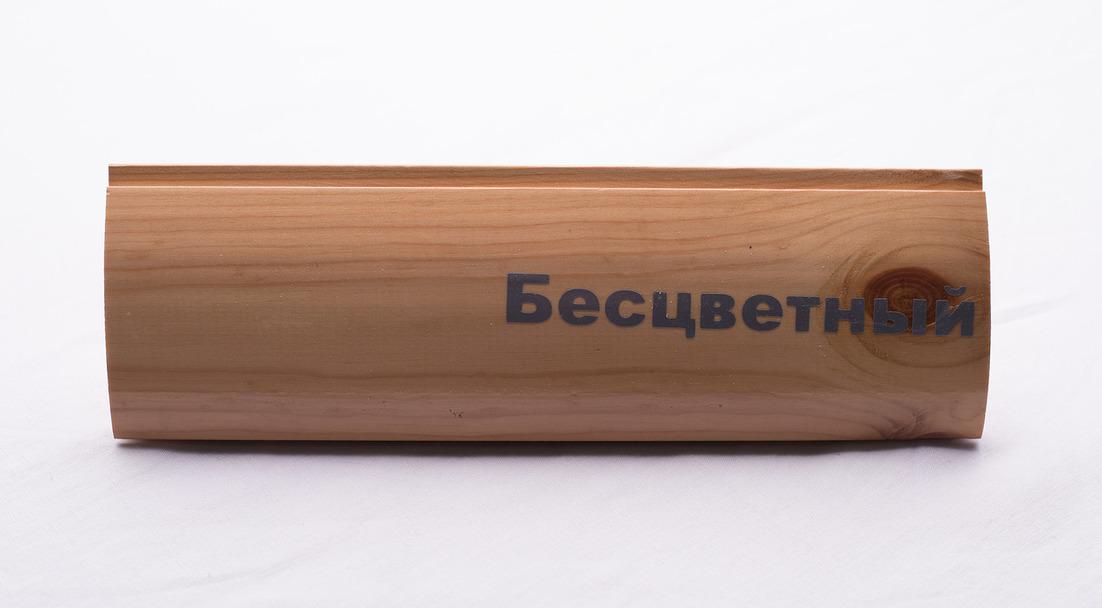 Лазурит Лак пропитка для дерева №02 бесцветная 10л