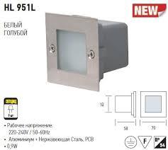 Светильник HL 951L 0,9 W 9 LED,220вт,белый, грунтовый