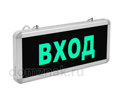 """Светильник аварийный """"ВХОД""""светодиодный 74-0090"""